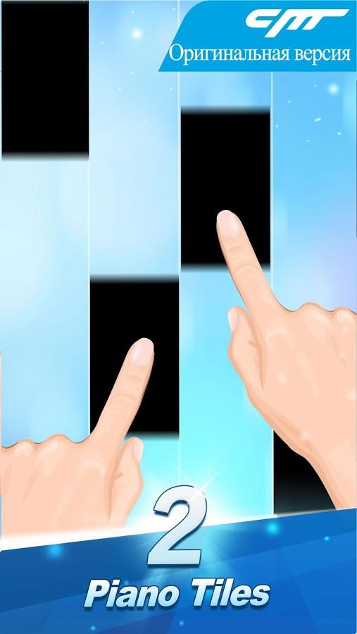 игра плитки скачать - фото 7
